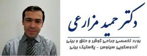 وب سایت دکتر حمید مزارعی